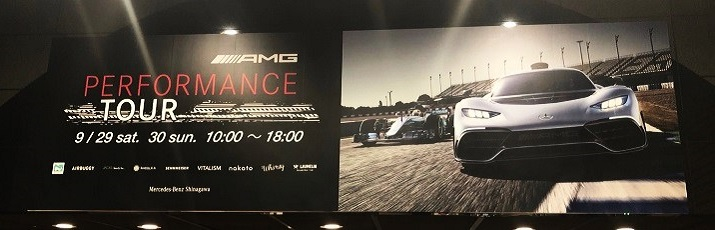 AMG Performance Tour2018